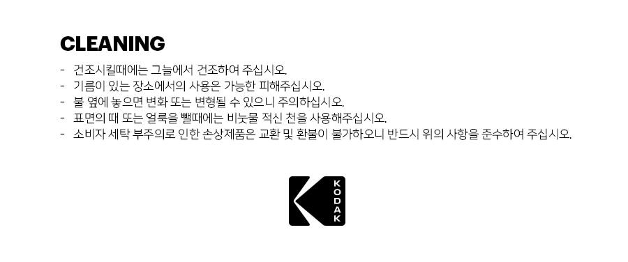 코닥(KODAK) 로고 슬라이드 BLACK