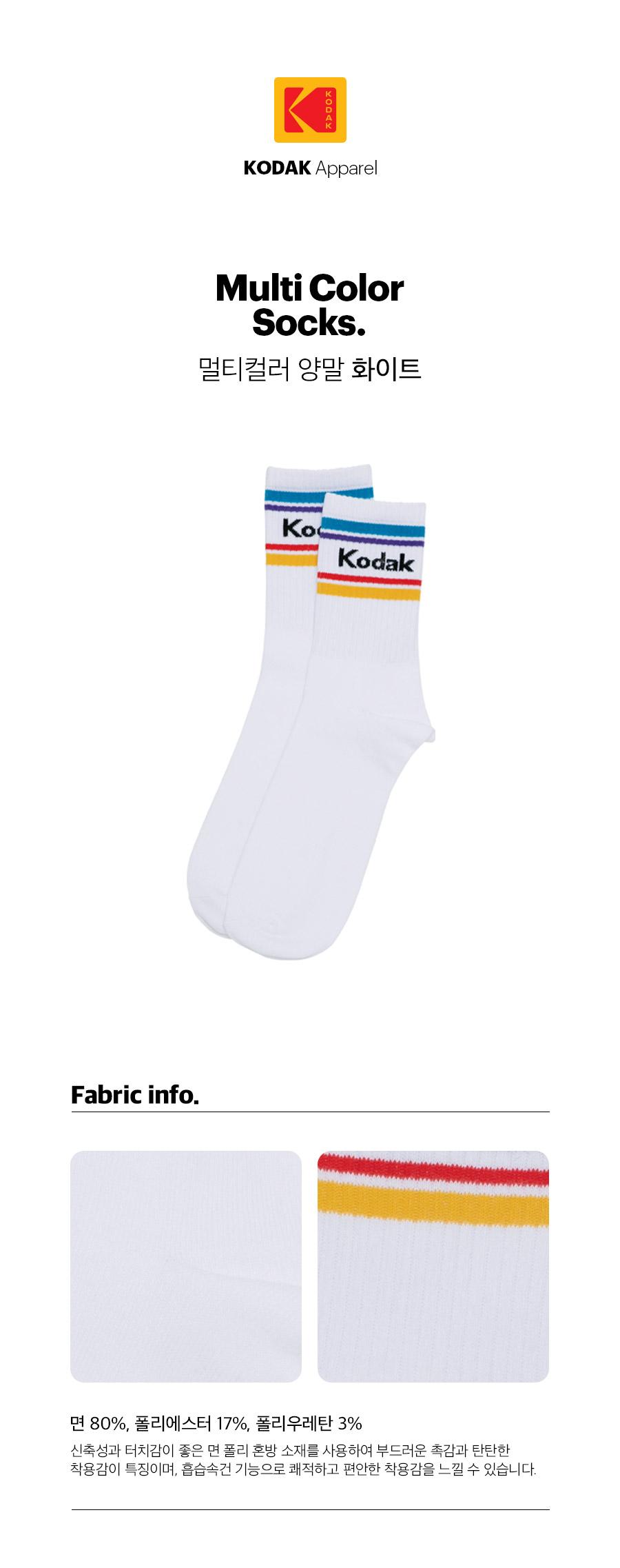 코닥(KODAK) 멀티컬러 양말 WHITE